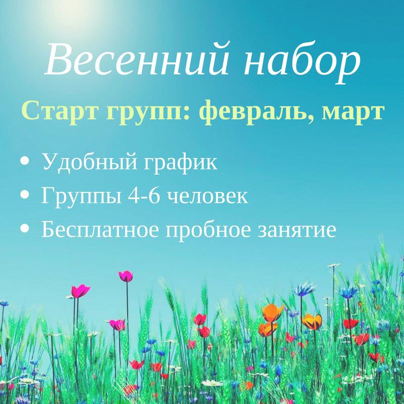 Весенний набор (1)